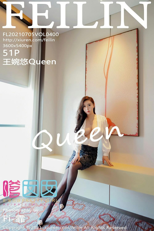 [FEILIN嗲囡囡] 2021.07.05 VOL.400 王婉悠Queen [51+1P]