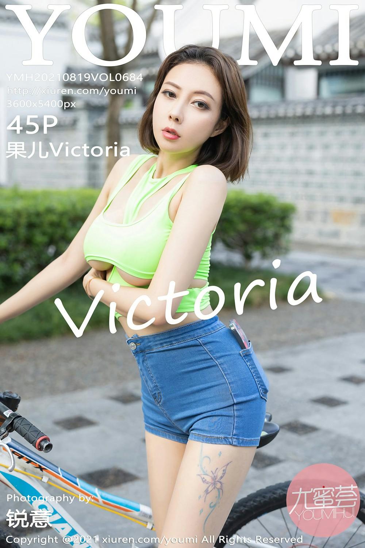 [YOUMI尤蜜荟] 2021.08.19 VOL.684 果儿Victoria [45+1P]