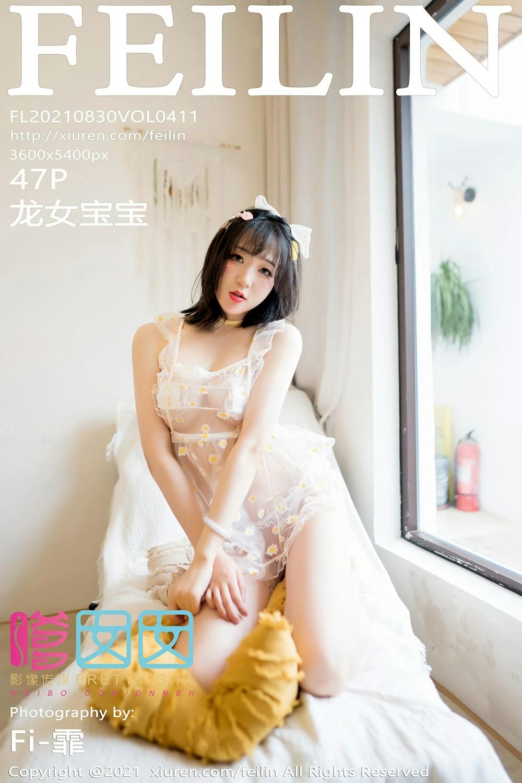 [FEILIN嗲囡囡] 2021.08.30 VOL.411 龙女宝宝 [47+1P]